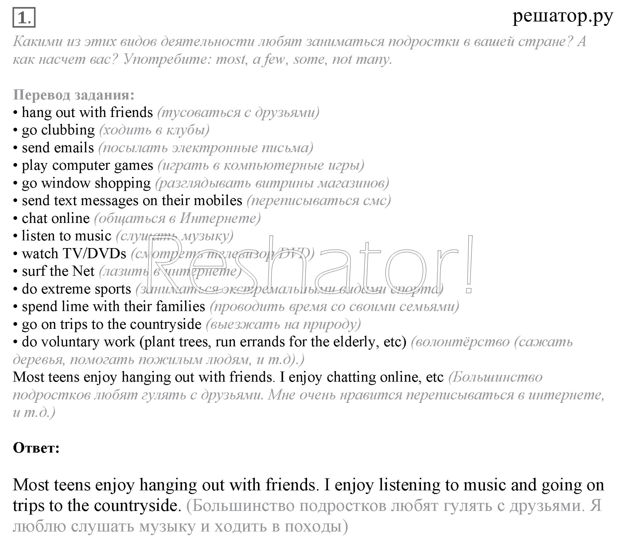 Module 1. 1a Reading Skills: 1 - решебник №1