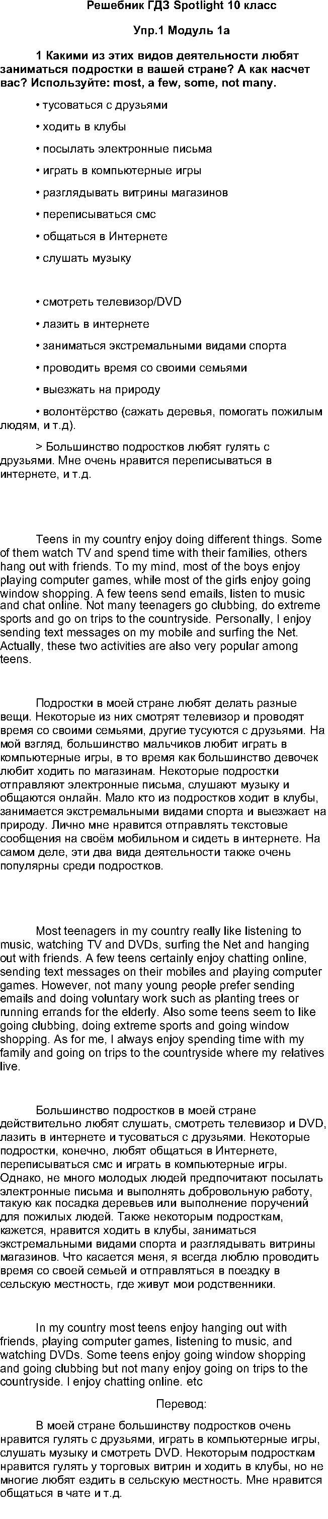 Module 1. 1a Reading Skills: 1 - решебник №2