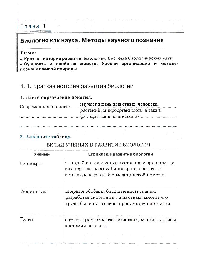 Рабочая тетрадь. Часть 1: 4 - решение