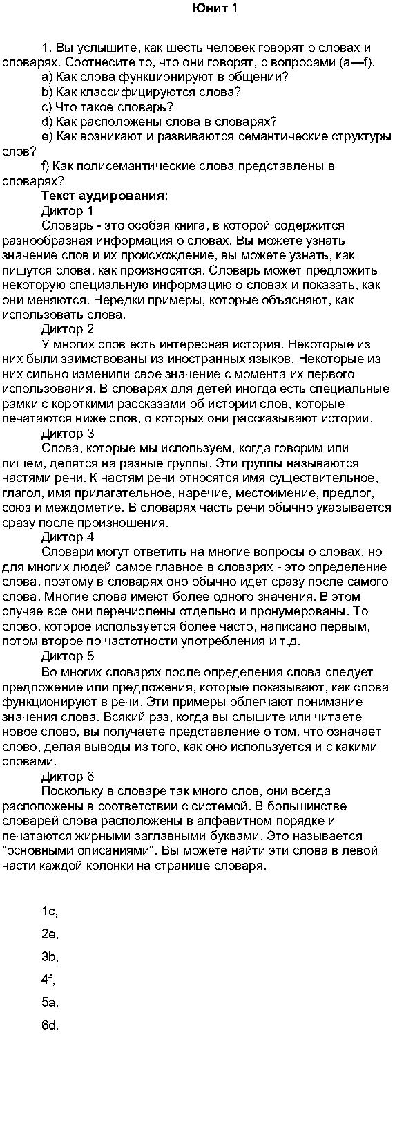 U-1: 1 - решение
