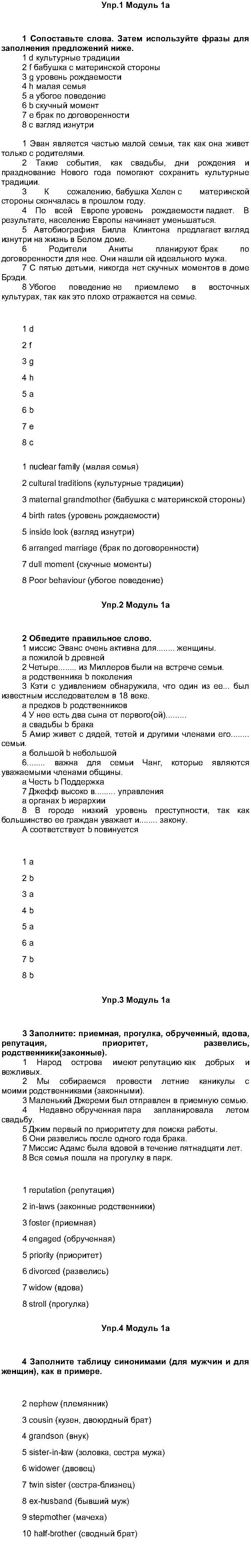 Задание из учебника: с.4 - решебник №2