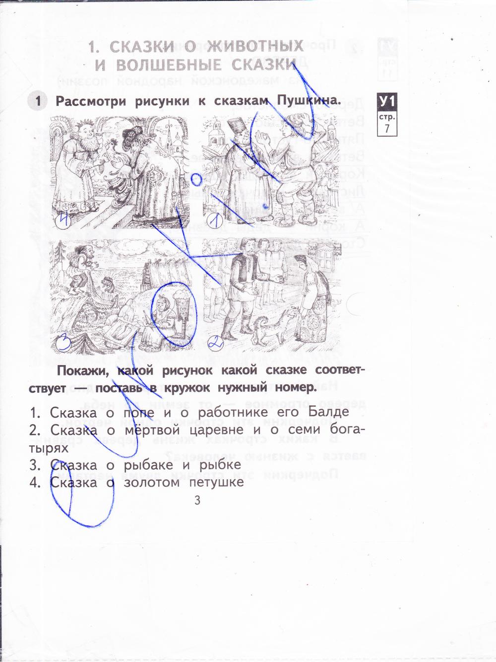 Часть 1. Задания из учебника: с.3 - решение