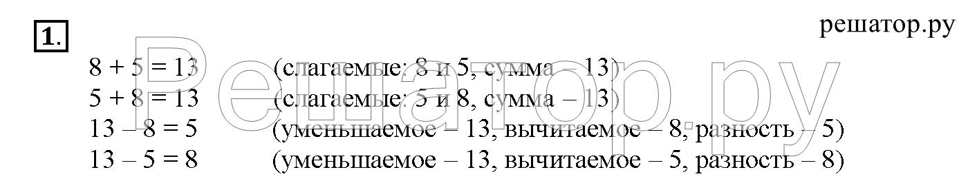 Часть 1. § 1.1: 1 - решебник №3