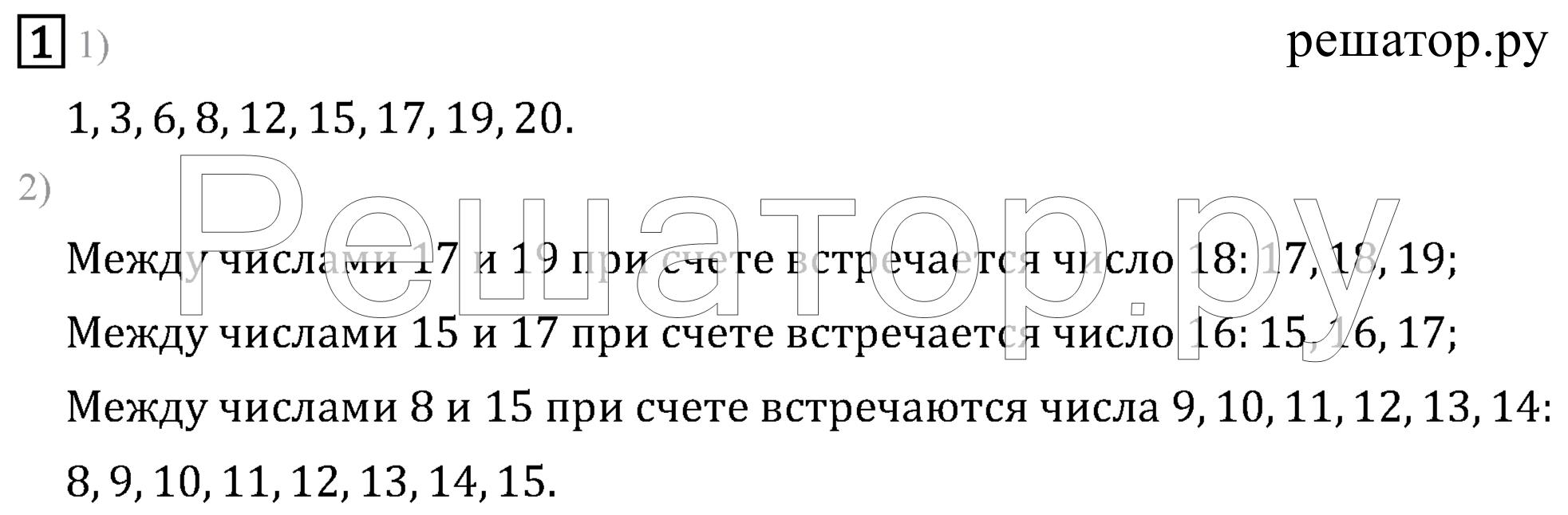 Часть 1. Страница 4: 1 - решебник №4