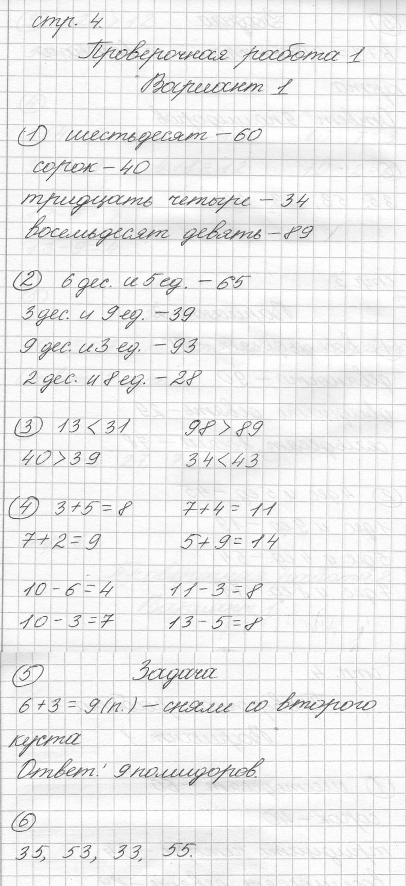 Задания из учебника: с.4 - решебник №1