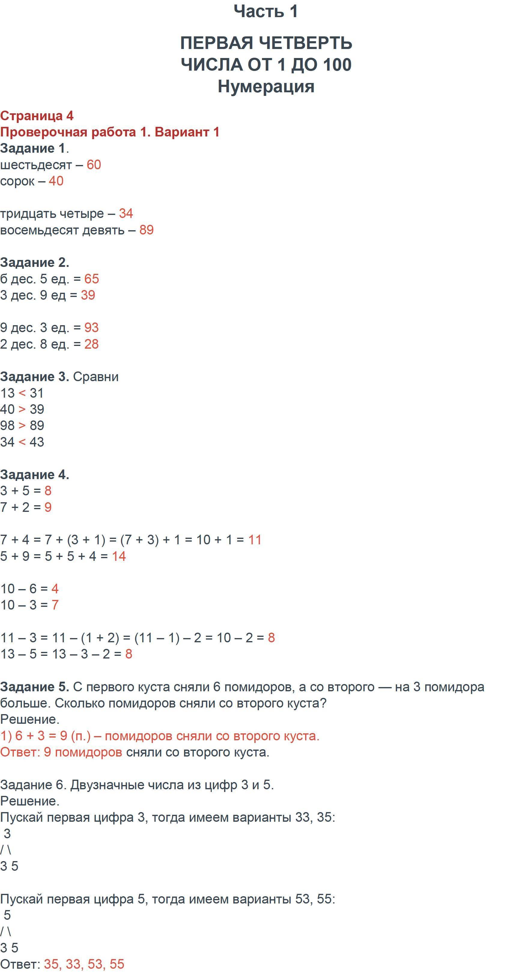 Задания из учебника: с.4 - решебник №2