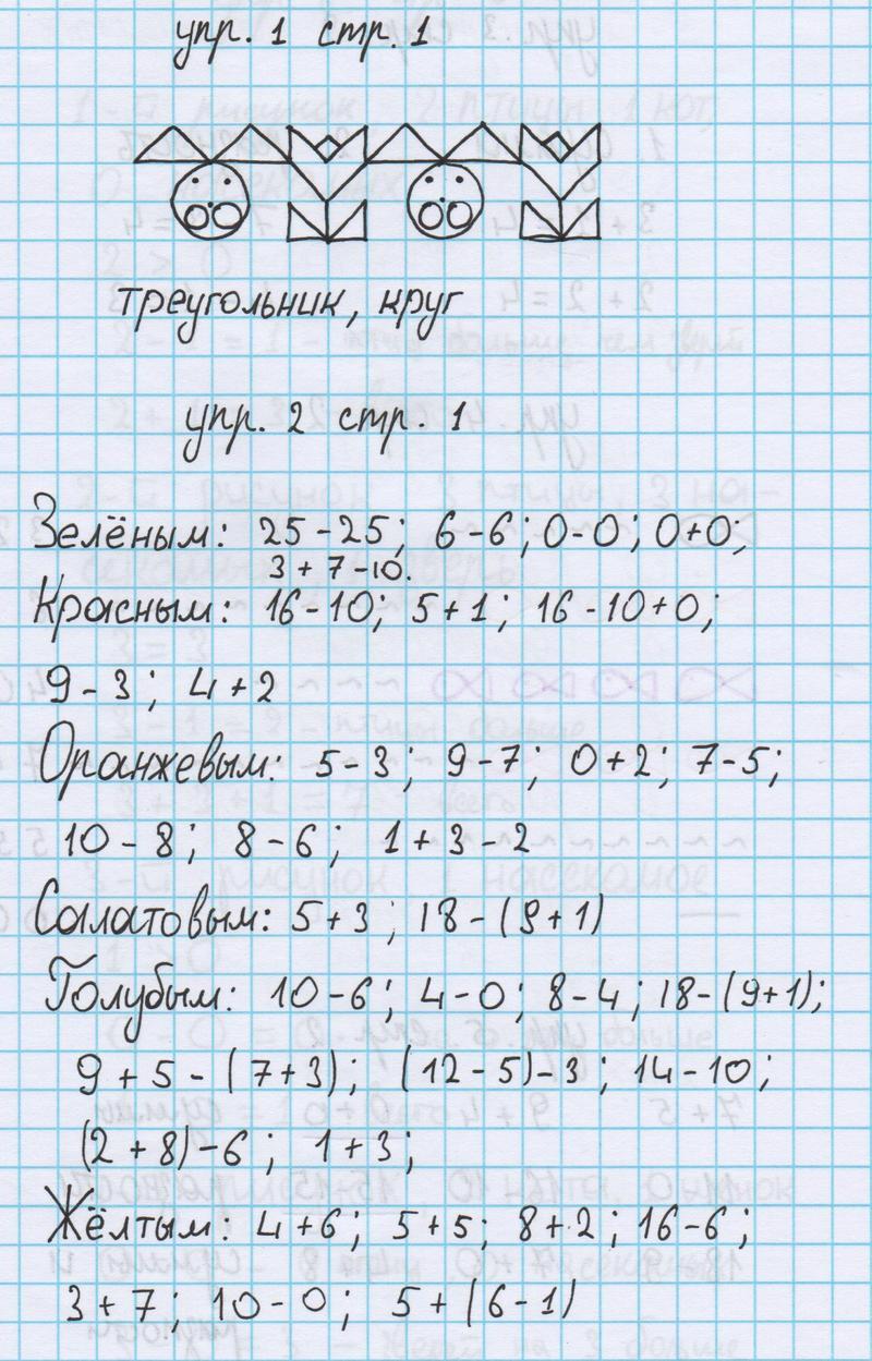 Часть 1. Задания из учебника: с.1 - решебник №1