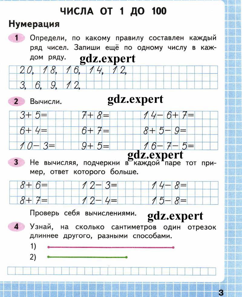 Часть 1. Задания из учебника: с.3 - условие
