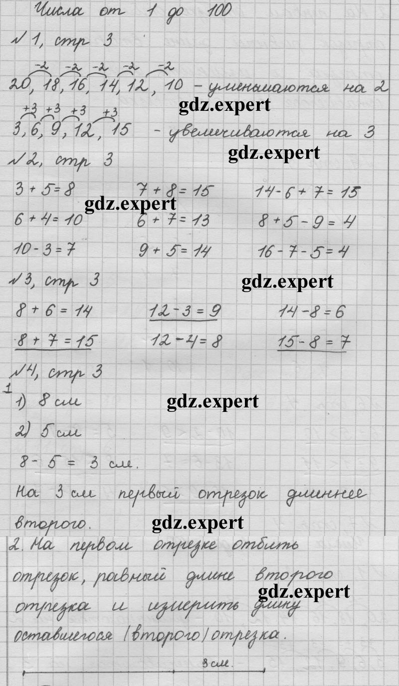 Часть 1. Задания из учебника: с.3 - решебник №1