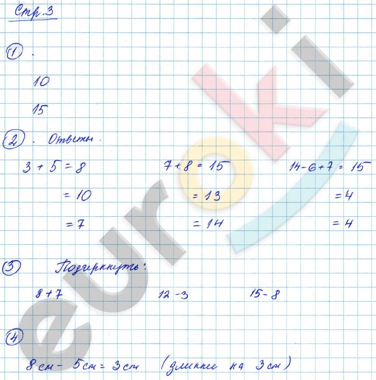 Часть 1. Задания из учебника: с.3 - решебник №3