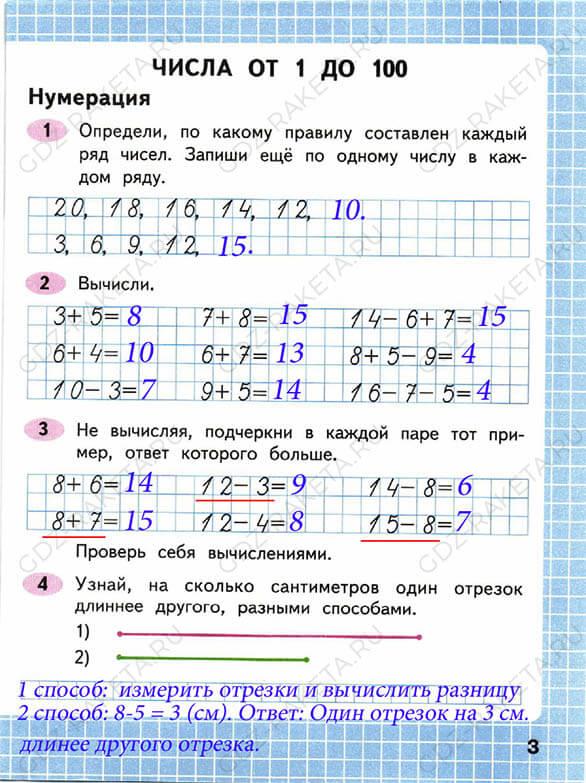 Часть 1. Задания из учебника: с.3 - решебник №5