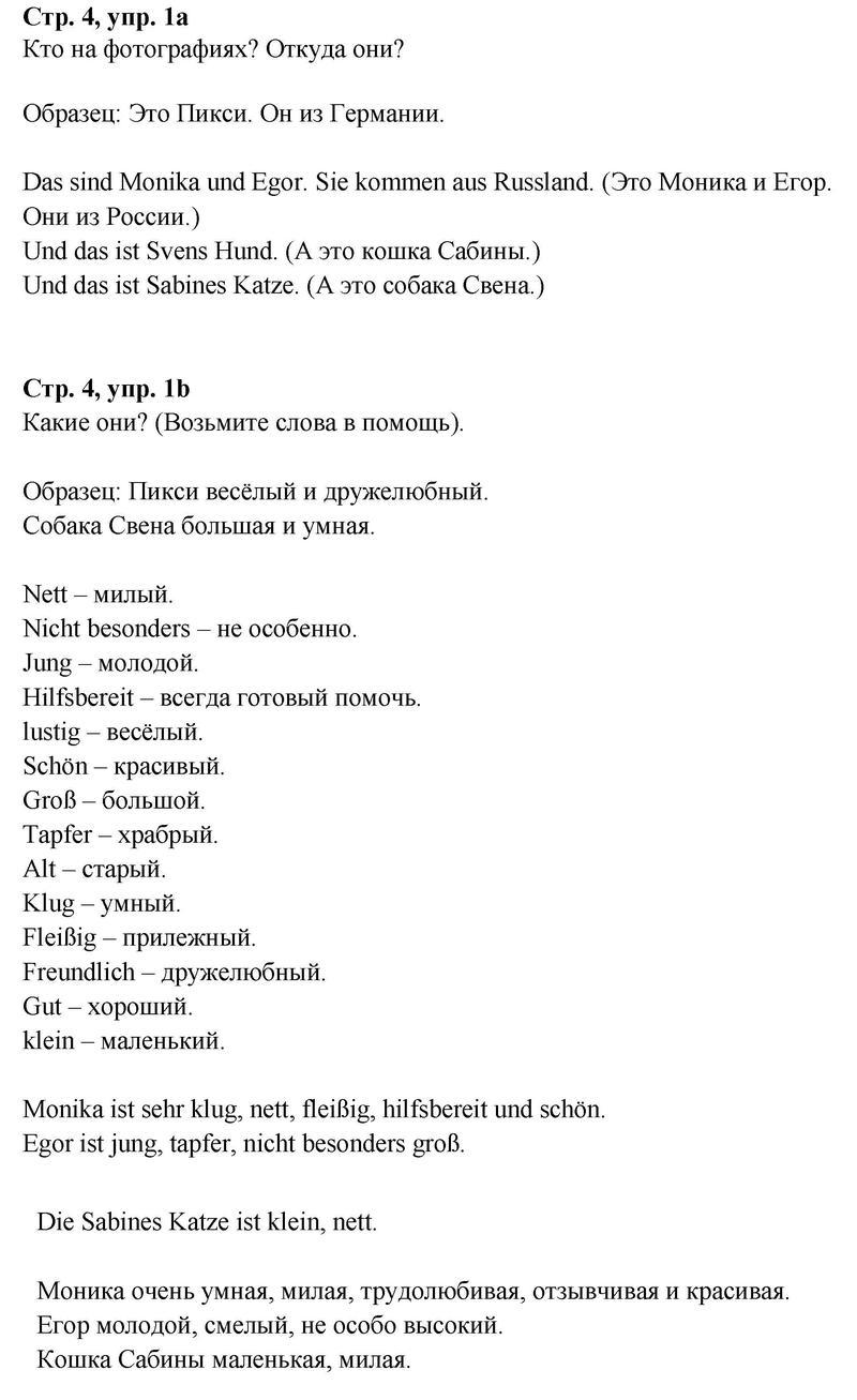 Часть 1. Задания: стр. 4   - решение
