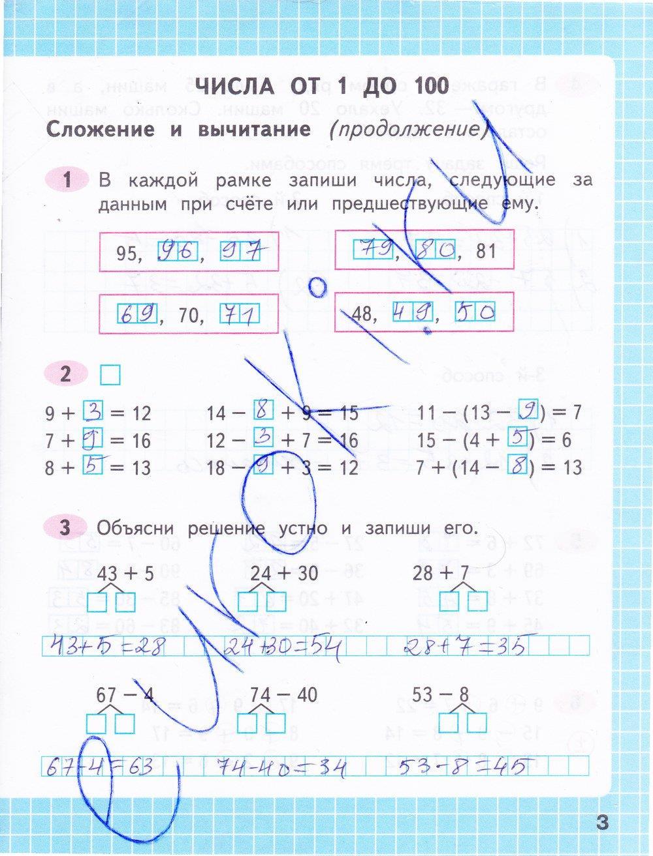Задания из первой части учебника: стр. 3 - решебник №4