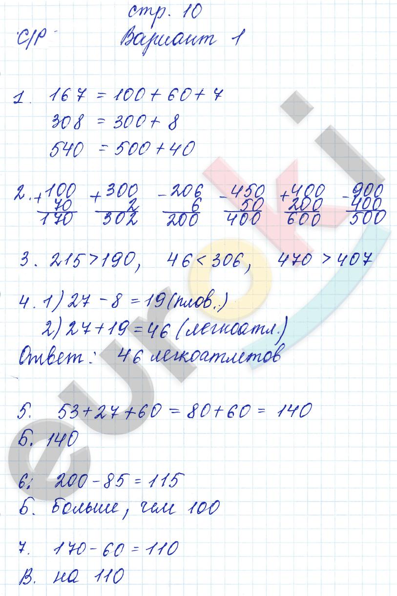 СР-1. Сложение и вычитание: Вариант 1 - решение
