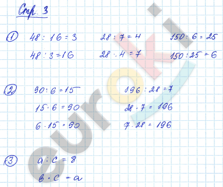 Часть 1. Задания из учебника: с. 3 - решебник №1