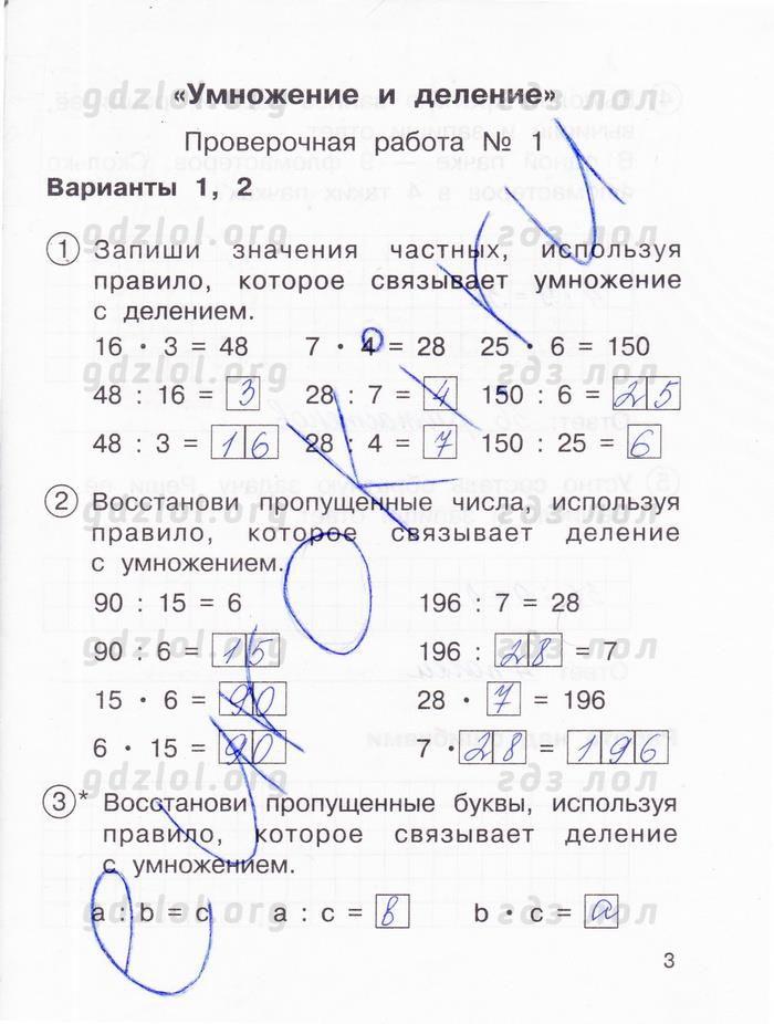 Часть 1. Задания из учебника: с. 3 - решебник №2