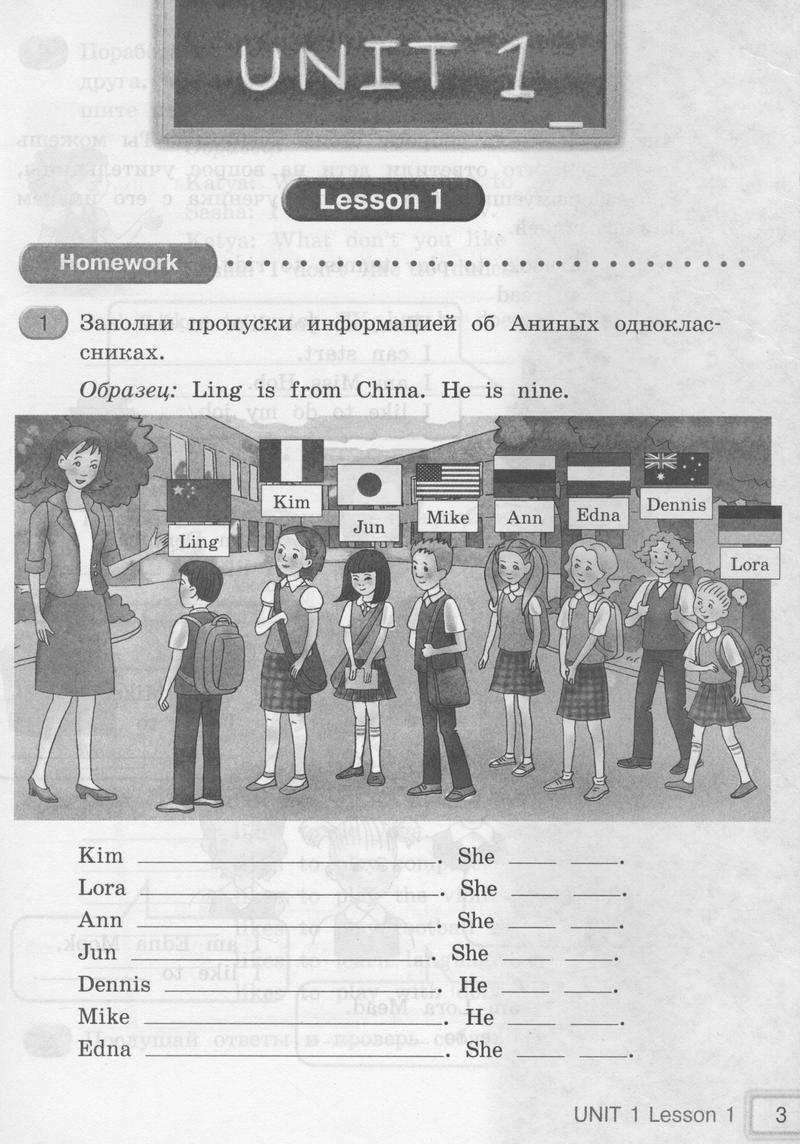 Ч-1. Задания из учебника: 3 - условие