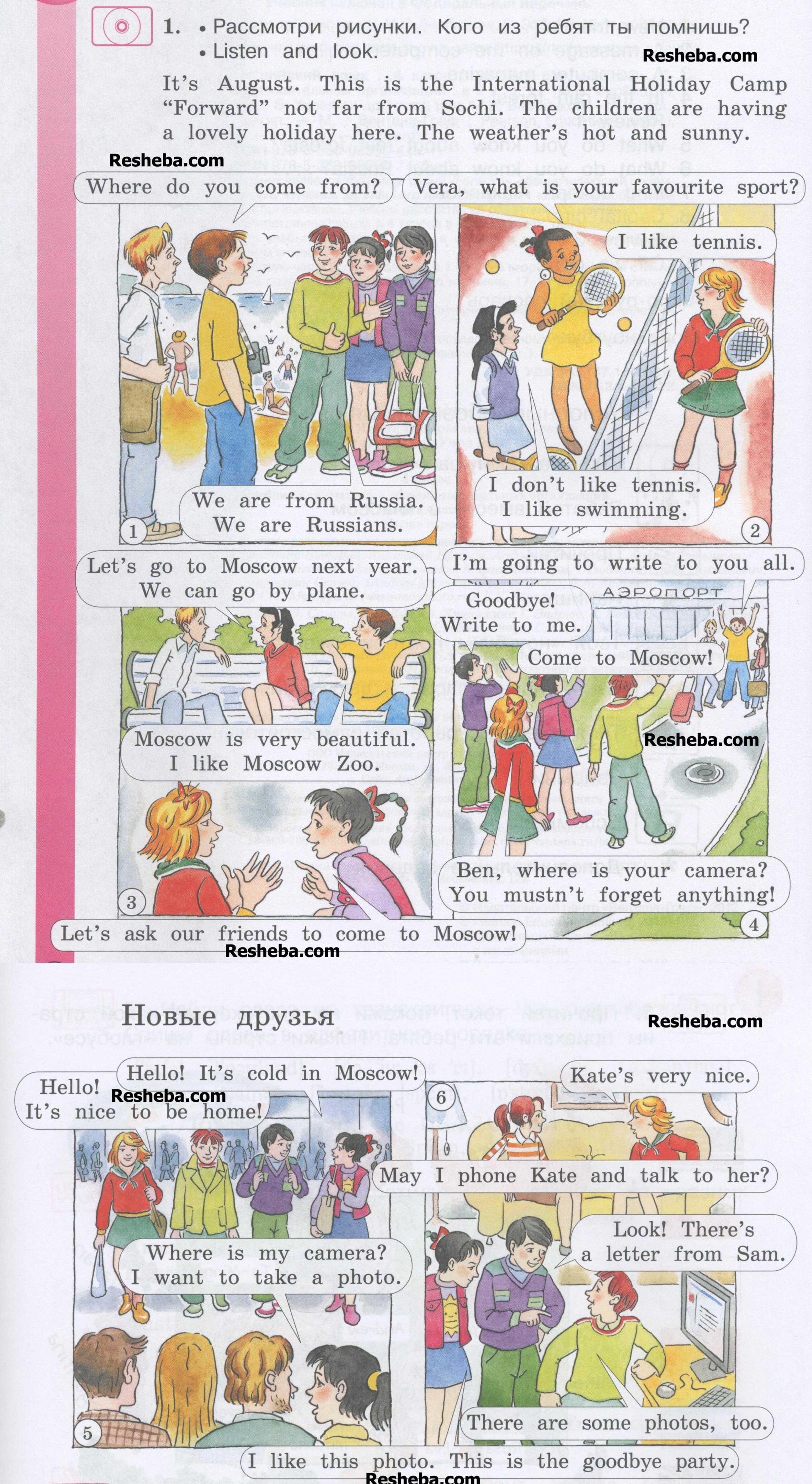 Часть 1. Страница 4-9, 1. New friends: 1 - условие