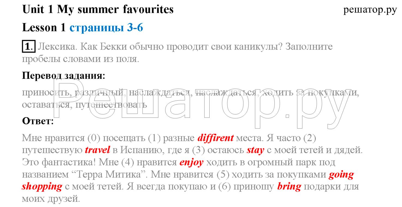 Unit 1. My summer favourites. Страница 3-6. Lesson 1: 1 - решебник №2