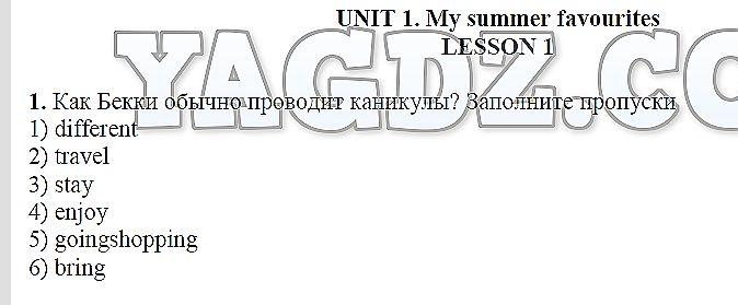 Unit 1. My summer favourites. Страница 3-6. Lesson 1: 1 - решебник №3
