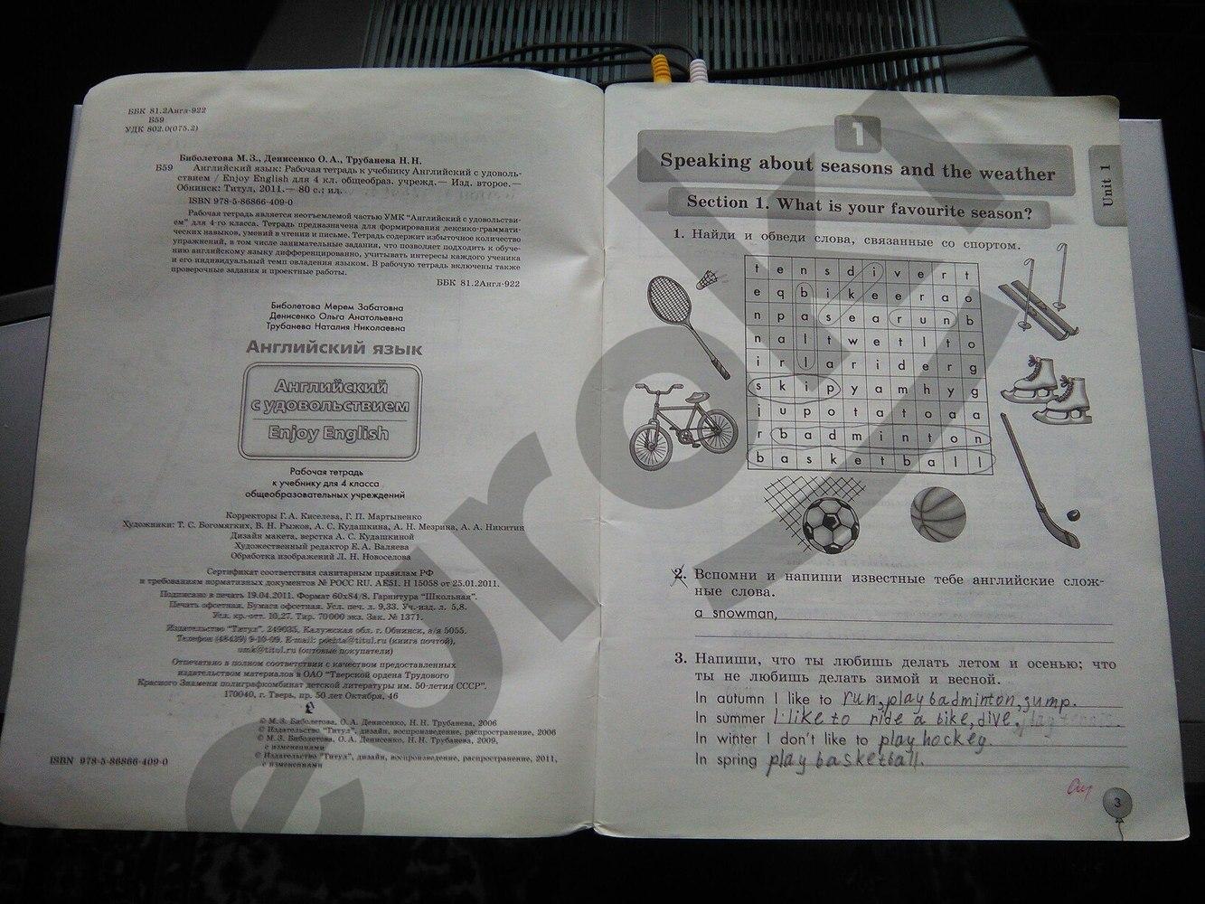 Задания: стр. 3 - решебник №2