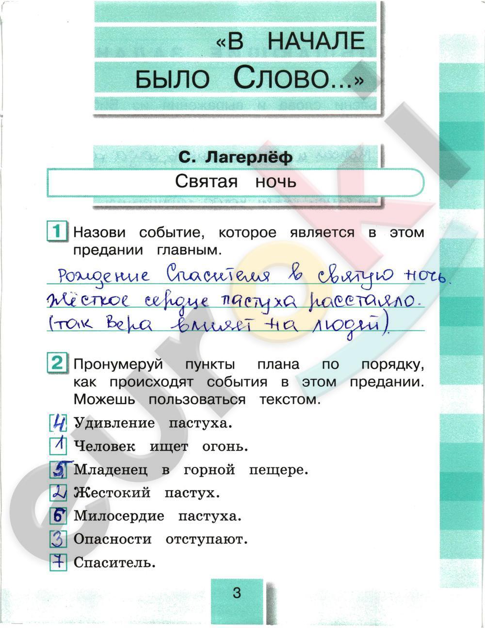 Часть 2. Задания из учебника: с.3 - решение