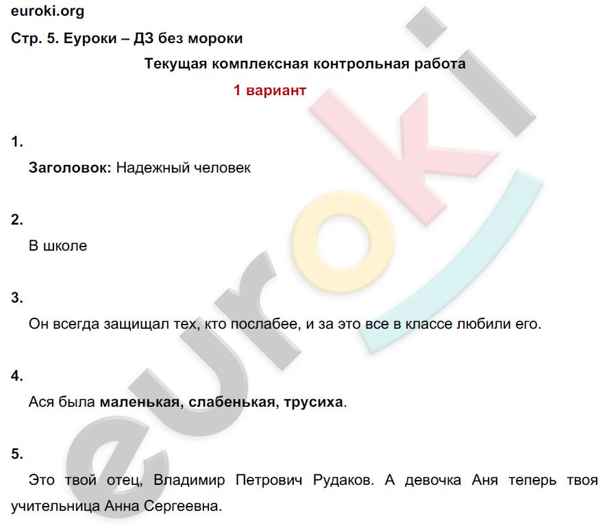 Задания из учебника: с.5 - решение
