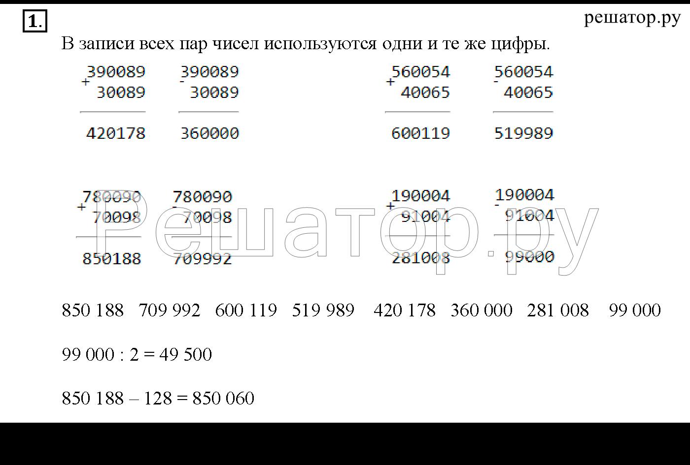 Часть 1. Задания: 1 - решебник №3