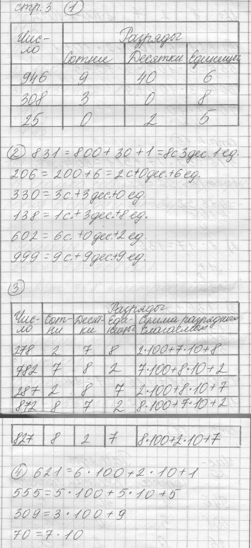 Часть 1. Задания: стр.3 - решебник №1
