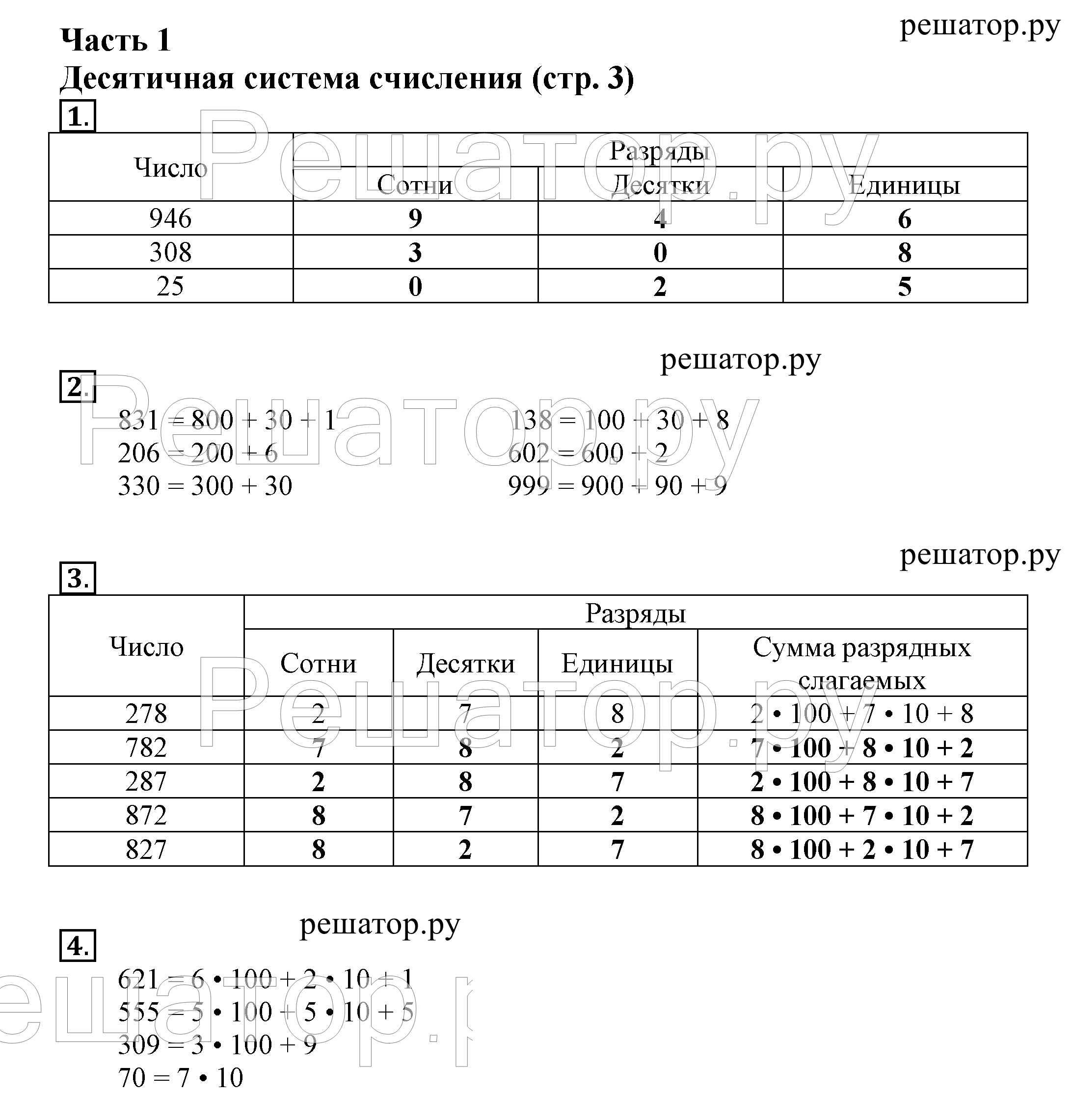 Часть 1. Задания: стр.3 - решебник №2