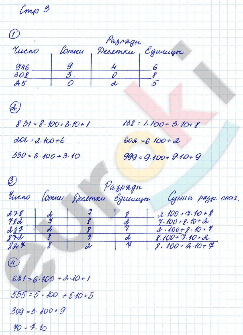 Часть 1. Задания: стр.3 - решебник №3