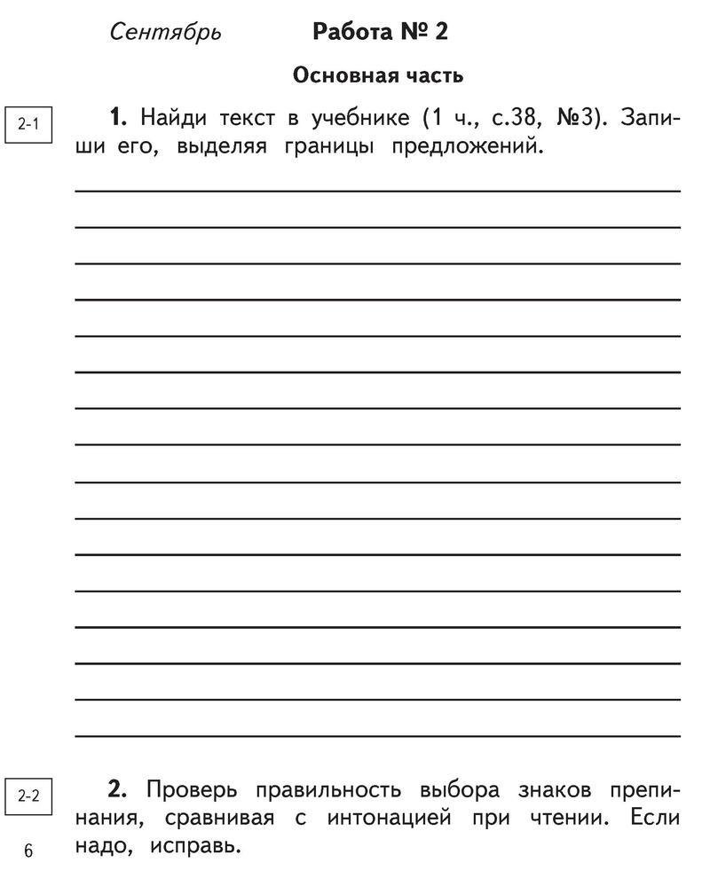 Задания из тетради: стр. 6 - условие