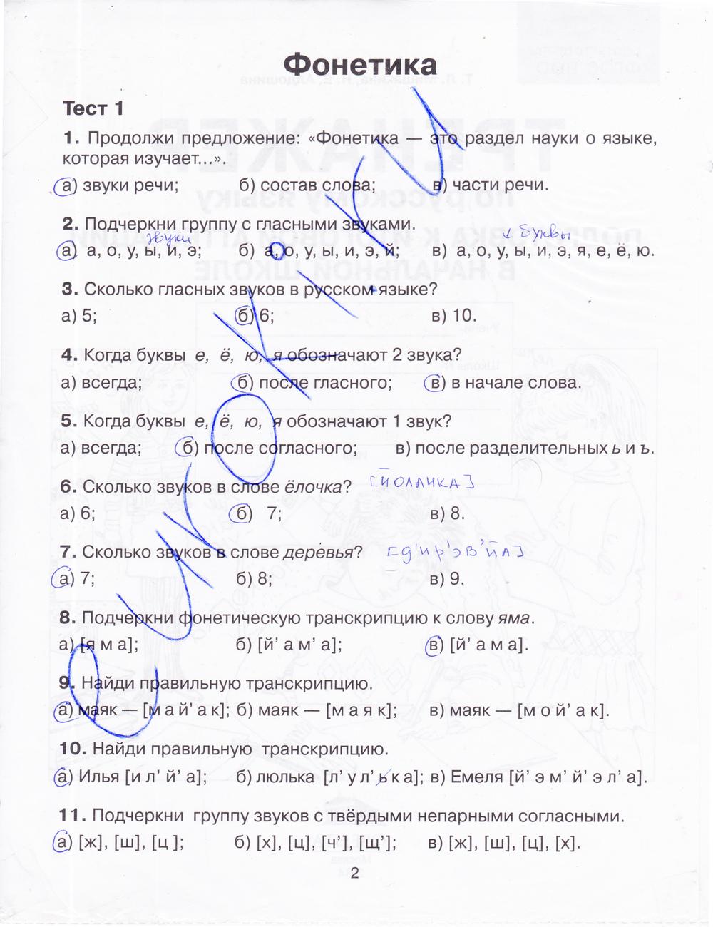 Задания из учебника: с.2 - решение