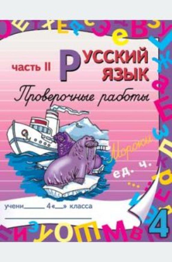 русскому автор языку по решебник заказать классу книгу к 4