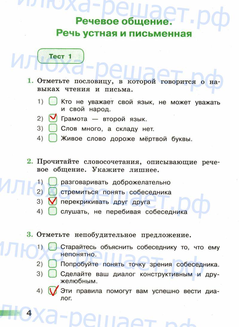 Задания из тетради: с. 4 - решение