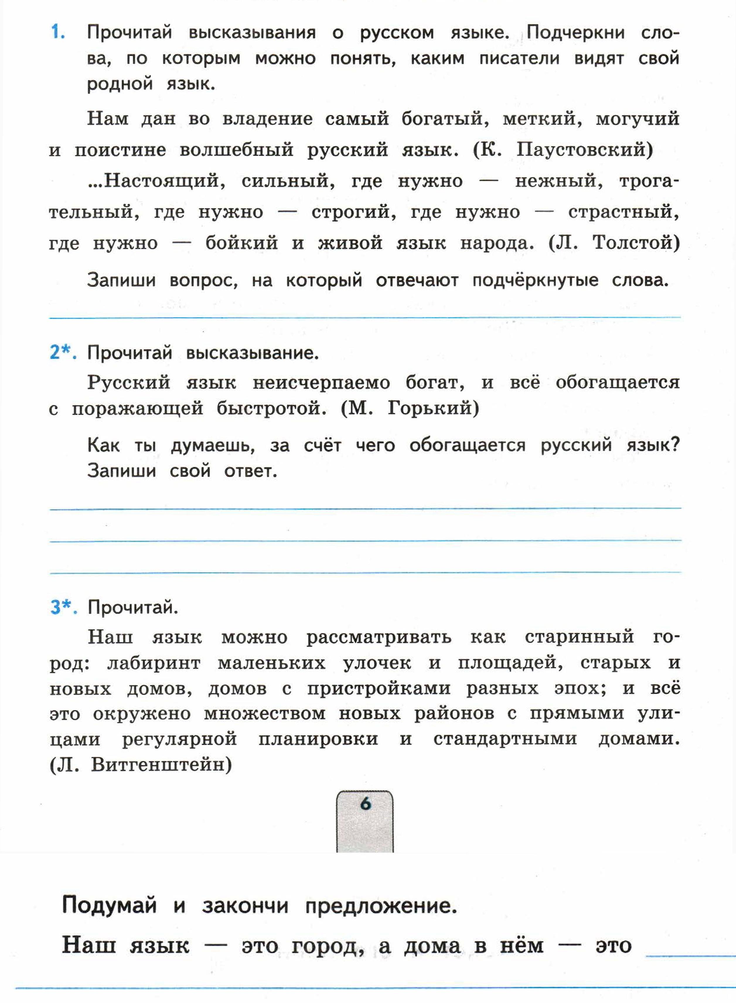 Упражнения из тетради для п/р: стр. 6 - условие