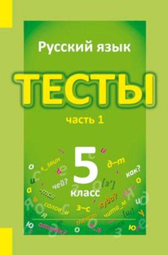 Языку 5 книгина гдз тест 2 часть по класс м.п русскому
