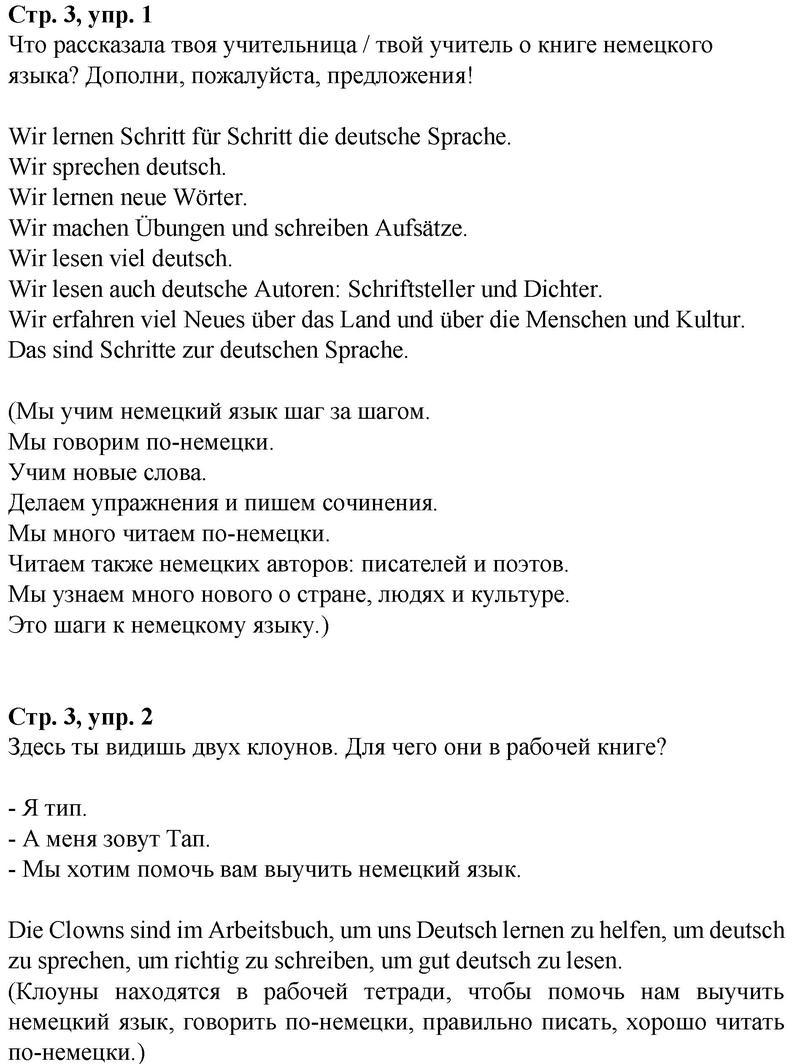 Задания из учебника: с.3 - решебник №1