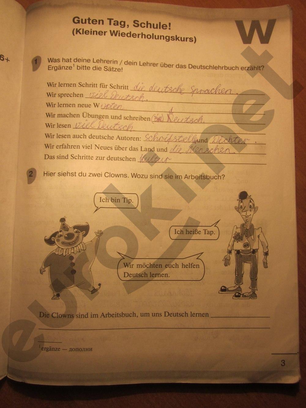 Задания из учебника: с.3 - решебник №2