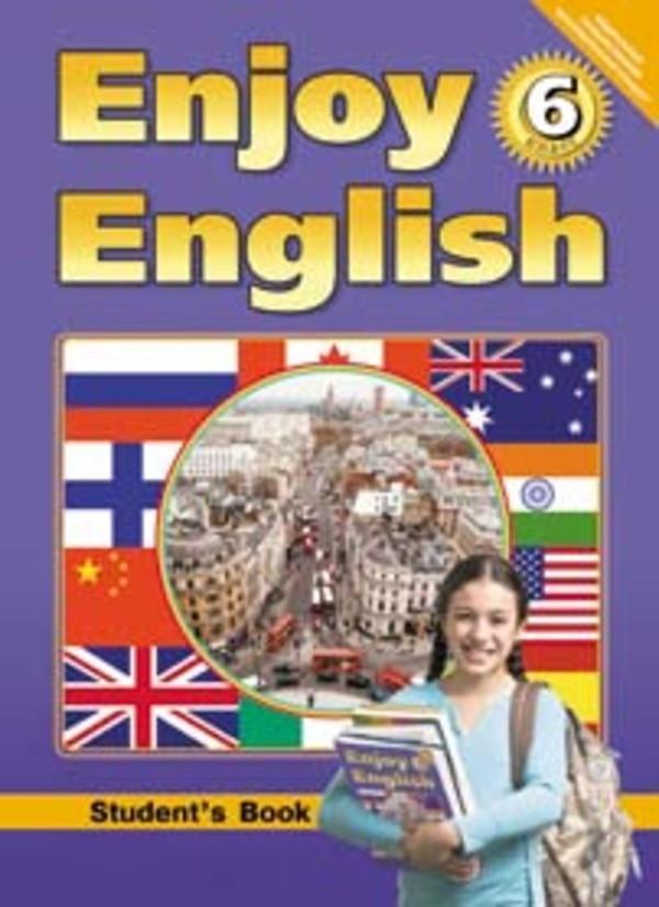 Гдз по английскому языку 6 класс биболетова enjoy english решебник.