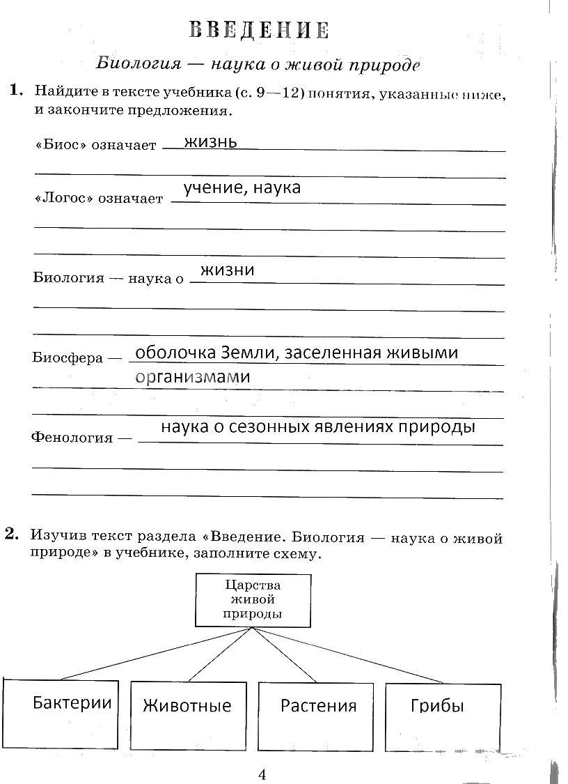 Рабочая тетрадь: стр. 4 - решение