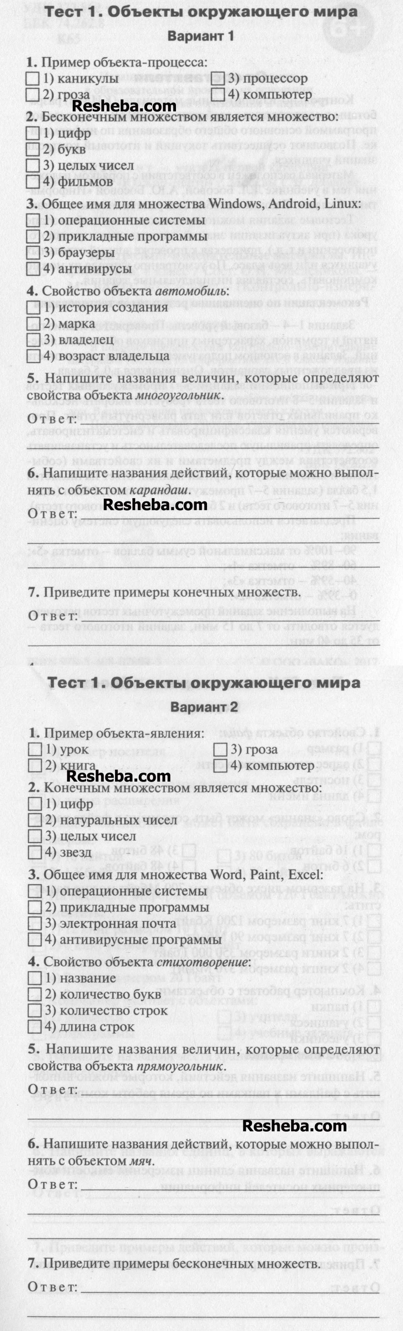 Тестовые задания: 1 - условие