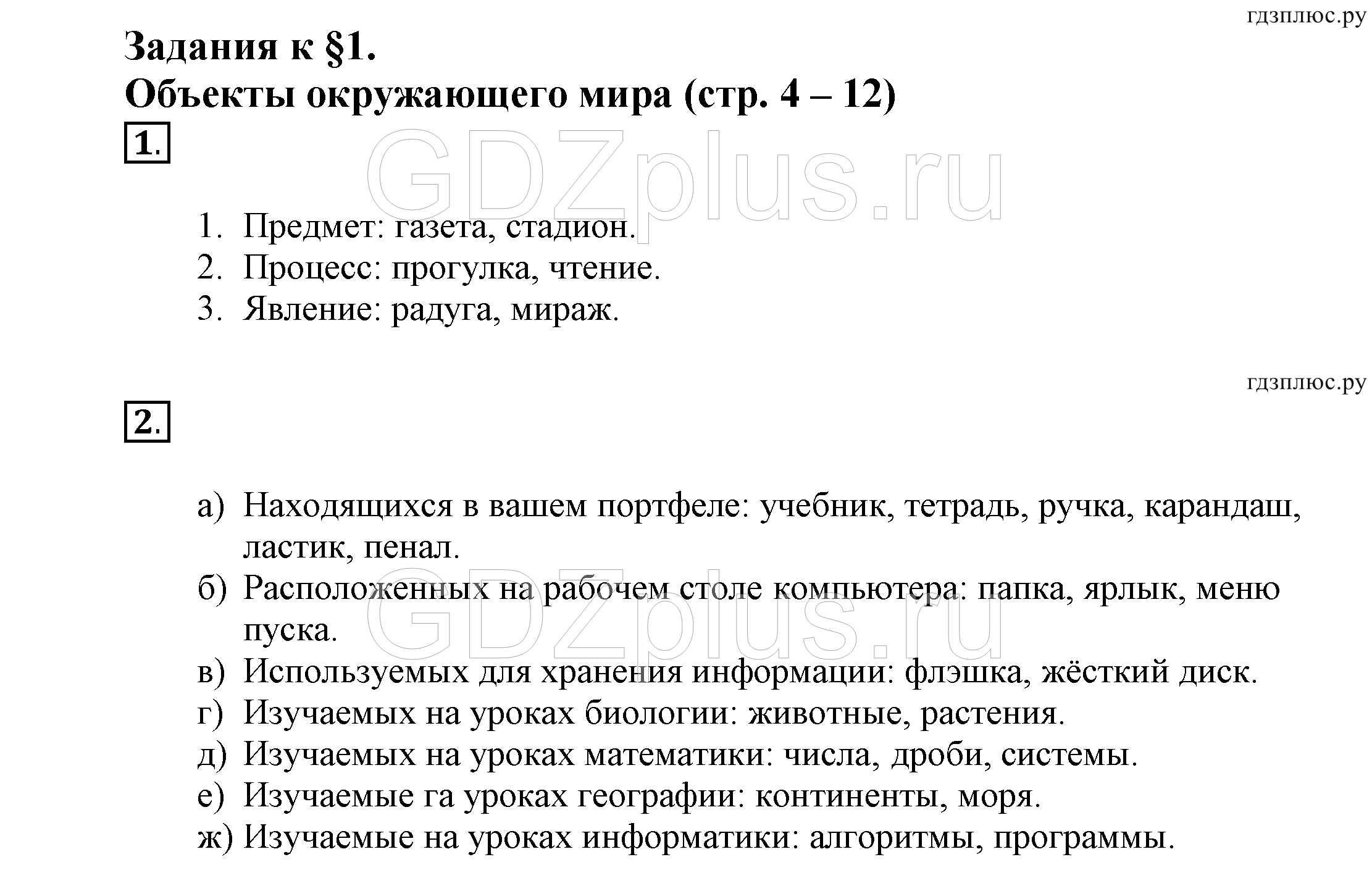 Задания из учебника: с.3  - решебник №3