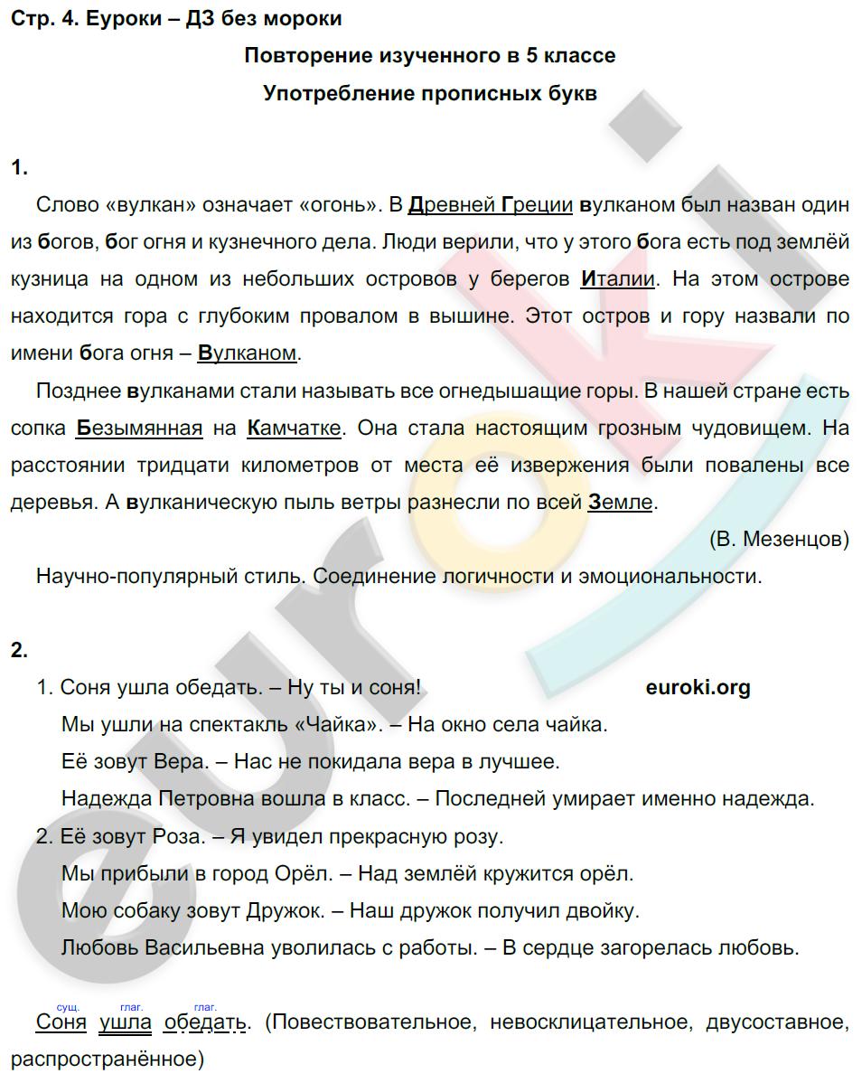 Задания : с. 4 - решение