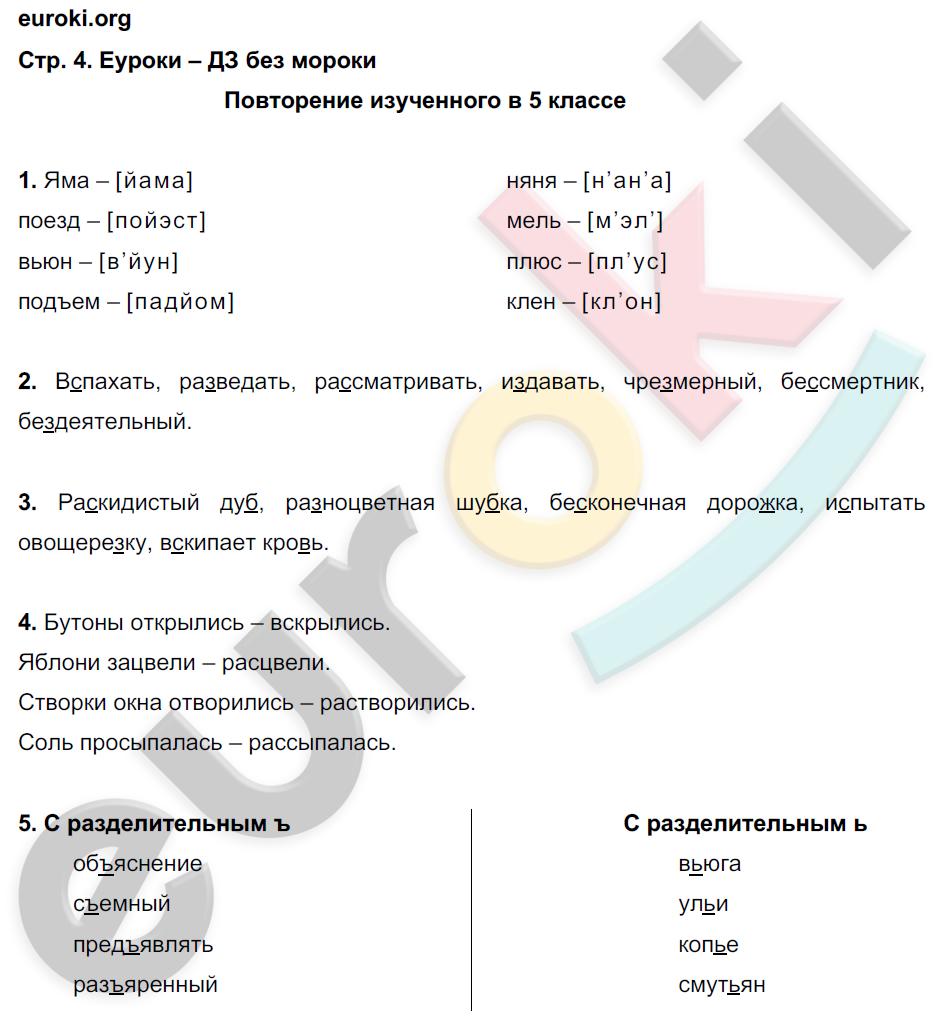 Упражнения из учебника: с.4 - решение