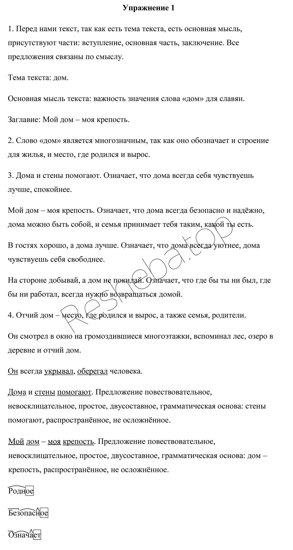 Упражнение: упр. 1 - решение