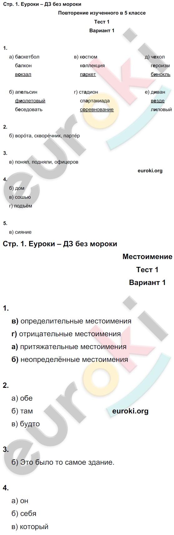 Задания : с. 1 - решение