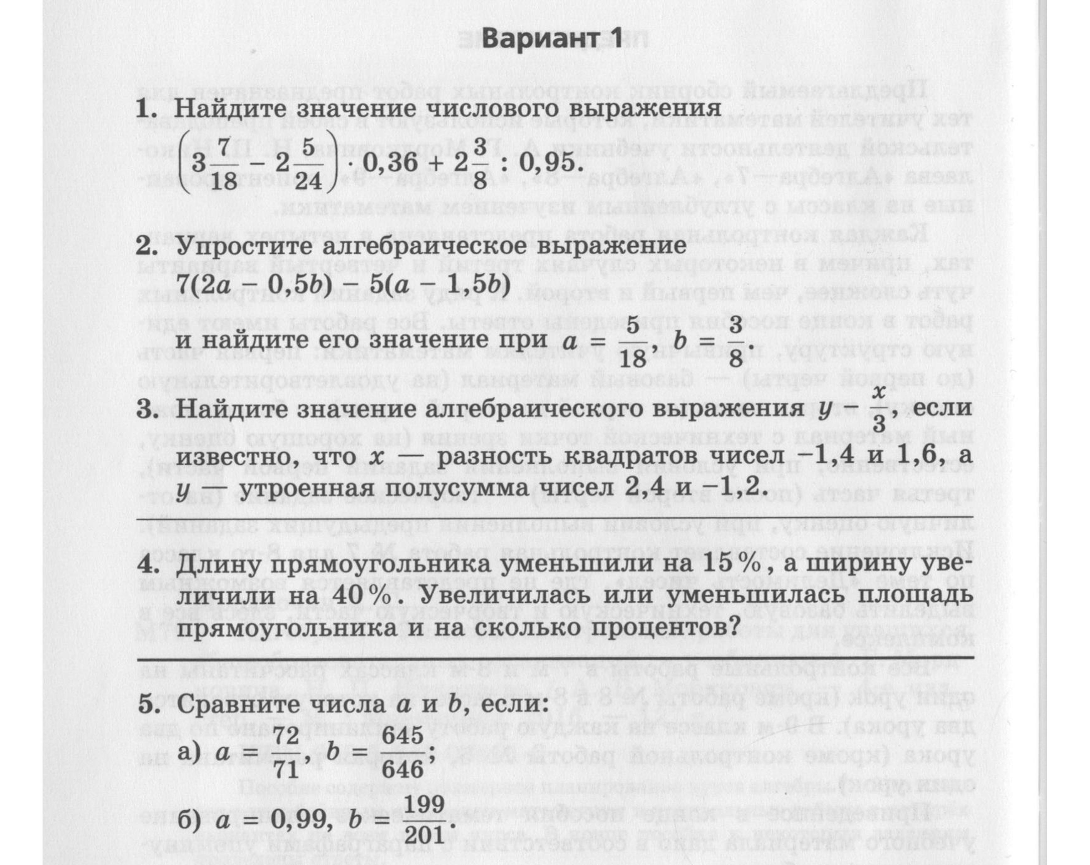 7 класс. Задания из контрольной работы №1: Вариант 1 - условие