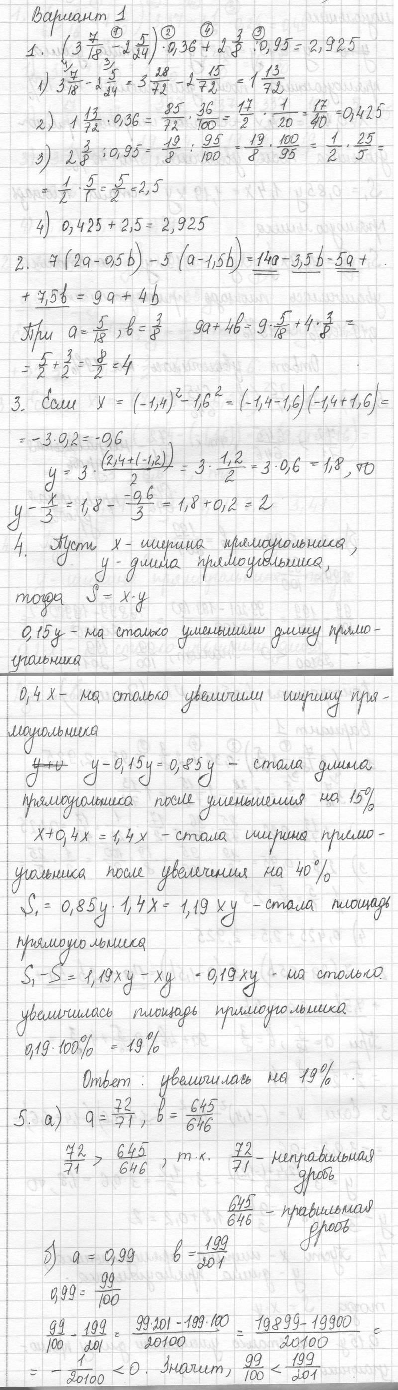 7 класс. Задания из контрольной работы №1: Вариант 1 - решебник №1