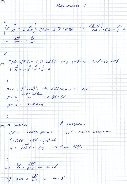 7 класс. Задания из контрольной работы №1: Вариант 1 - решебник №2